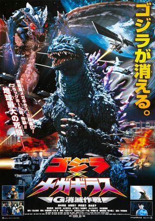 Godzilla vs megaguirus poster 02-1-