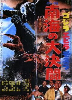 Godzilla vs the Sea Monster 1966-1-