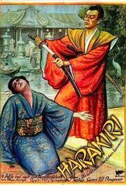 'Harakiri' 1919 poster