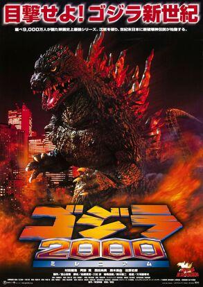 Godzilla 2000 poster 01-1-