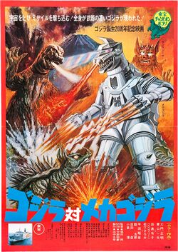 Godzilla vs Mechagodzilla 1974-1-