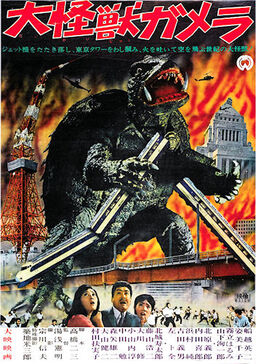 Gamera (1965) Japanese theatrical poster