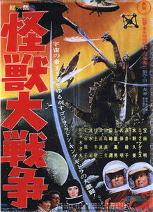 Invasion of Astro-Monster poster-1-