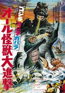 Godzilla's Revenge 1969-1-