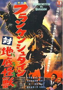 Frankenstein Conquers the World 1965-1-