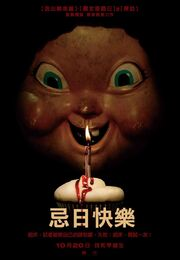 Happy death day ver2 xlg