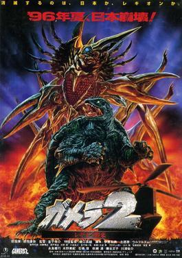 Gamera 2 Theatrical Poster