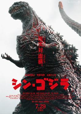 Godzilla Resurgence Theatrical Poster-1-