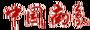 Nanjing Emblem