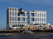 220px-FOG Building Fuji Television Headquarters Odaiba Tokyo