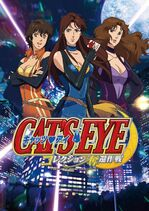 Cat's Eye (Movie)