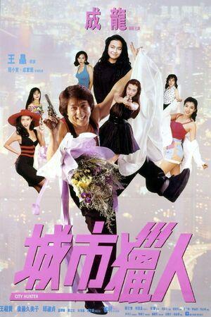 City Hunter (HK film)