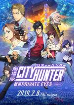 Shinjuku Private Eyes