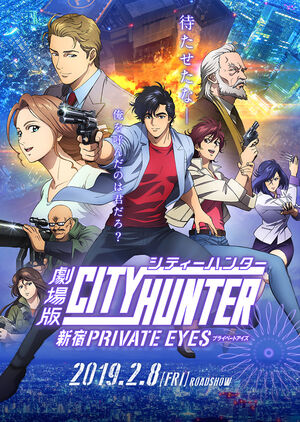 Shinjuku Private Eyes