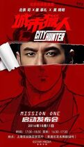 City Hunter (China)