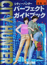 City Hunter Perfect Gide Book