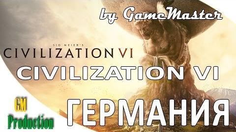 Civilization VI - Германия. Первый взгляд