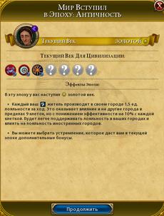 Вступление в золотой век (Civ6)