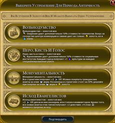 Цели на золотой век