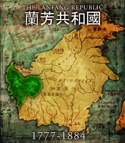 Lanfang Map