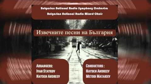 Bulgarian National Radio Symphony Orchestra - Sine moy (Сине мой)