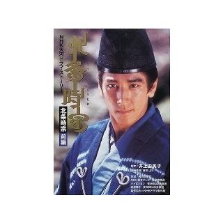 A photograph of an actor portraying Hojo Tokimune in a 2001 TV serial (which appears to have inspired his in-game model)