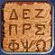 File:Alphabet (Civ4).png