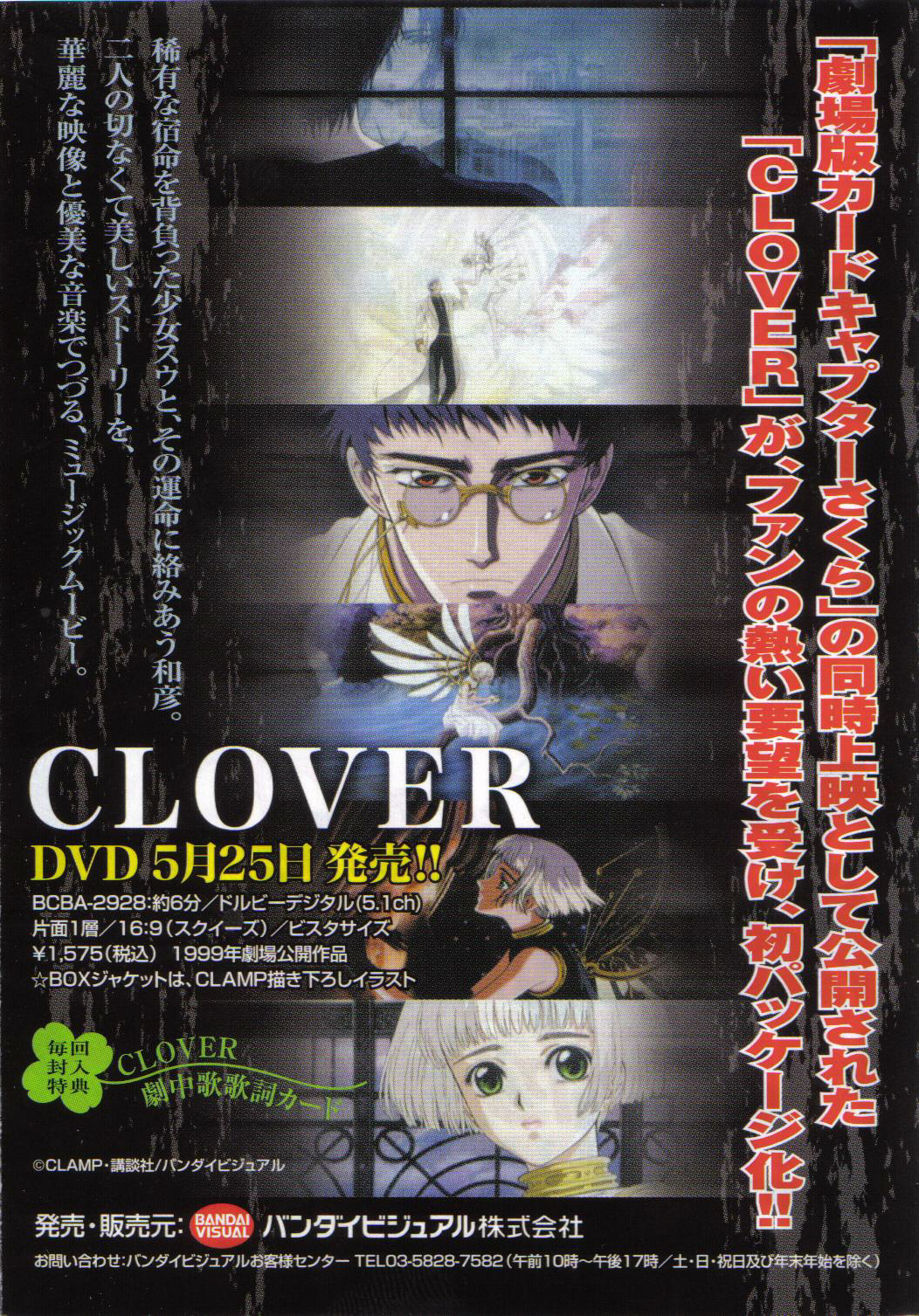 Clover clamp opening