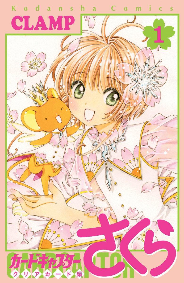 Card Captor Sakura Clear Card Arc Wiki Clamp Fandom