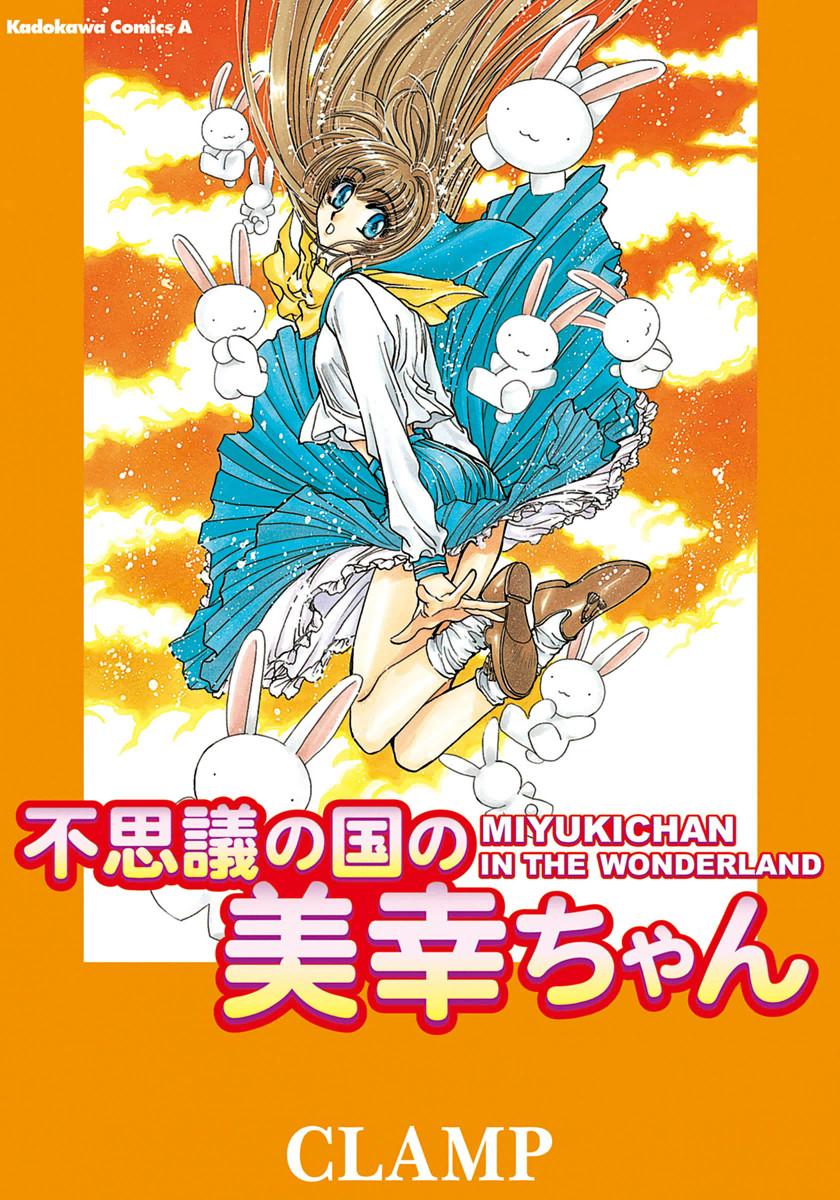 JAPAN Clamp manga Miyuki-chan in Wonderland Fushigi no Kuni no Miyuki-chan