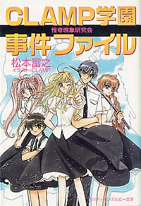 Clamp Paranormal Investigators Vol.1