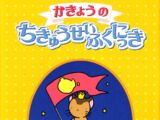 Kakyou no Chikyuu Seifuku Nikki (Kakyou's Earth Conquest Diary)