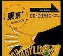 Tokyo Babylon CD COMIC