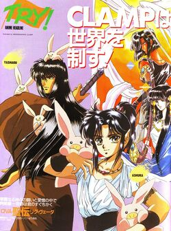 RG VEDA Anime Profile
