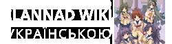 Енциклопедія Clannad