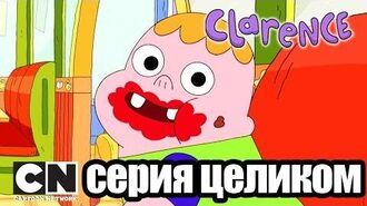 Clarence Веселенькое подземелье (серия целиком) Cartoon Network