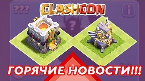Clash of clans - Горячие новости с ClashCon - 11 ТХ Новое оружие Новый герой?! - ClashCon News