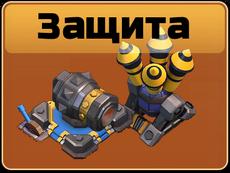 NV Defence icon
