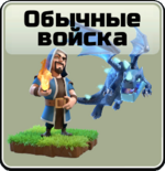 Elixir Troops icon
