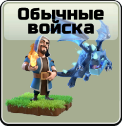 Elixir Troops icon