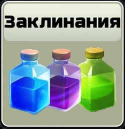 Spells icon