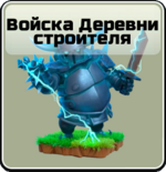 Builder Troops icon