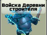 Войска Деревни строителя