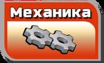 MehanikaWiki