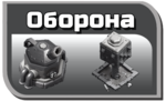 OboronaDS2Wiki