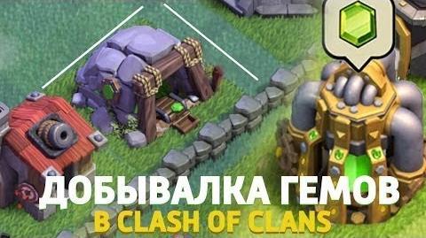 Clash of Clans. Рудник с кристаллами, можно больше не донатить?!