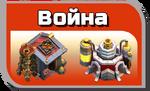 VoynaWiki