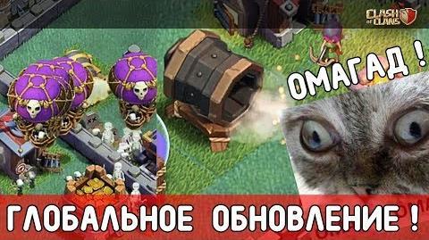 Clash of Clans - ОБНОВЛЕНИЕ - Домик Строителя 7 уровня - Builder Hall 7 Update