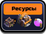 Иконка ресурсов