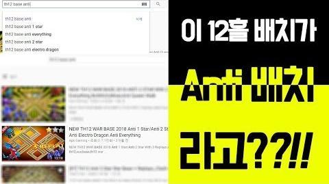 Apk Gaming 유투버 7.1만회 12홀 안티배치 완파하는 방법
